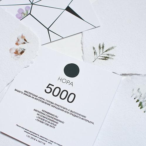 """Подарочный сертификат """"НОРА ● 5000"""" в конверте с гербарием"""