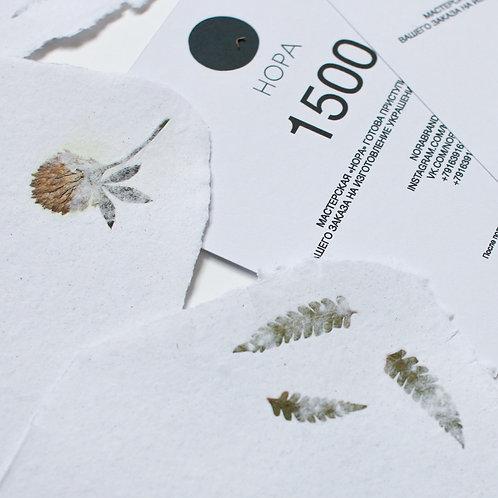 """Подарочный сертификат """"НОРА ● 1500"""" в конверте с гербарием"""