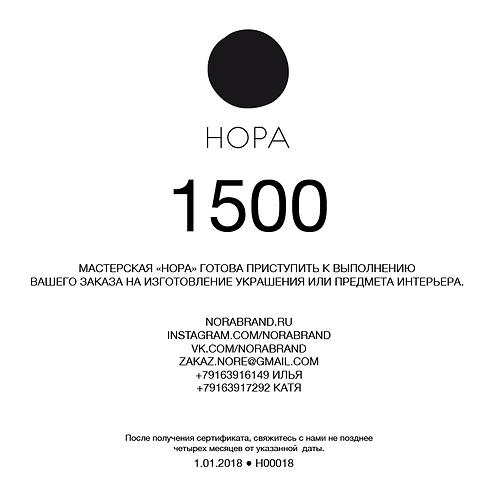 """Подарочный сертификат """"НОРА ● 1500"""