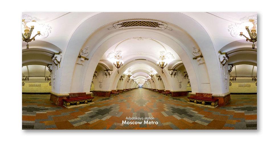 """Открытка """"Станция Арбатская (Арбатско-Покровская)"""""""