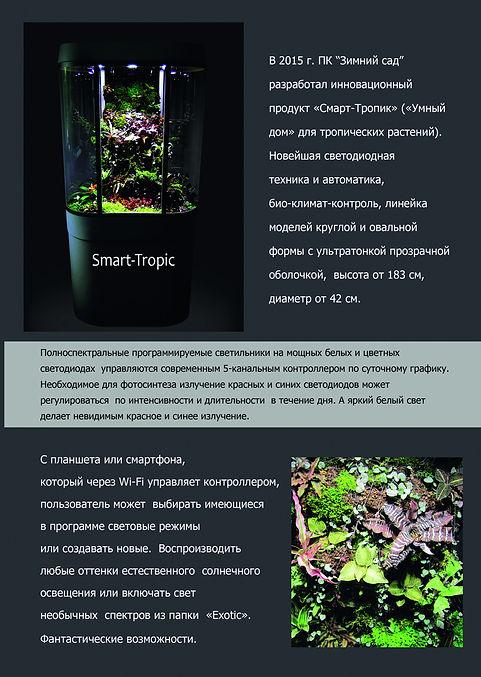 """Smart-Tropic - """"умный дом"""" для тропических растений, орхидариум, драгоценные орхидеи, дождевальная установка"""