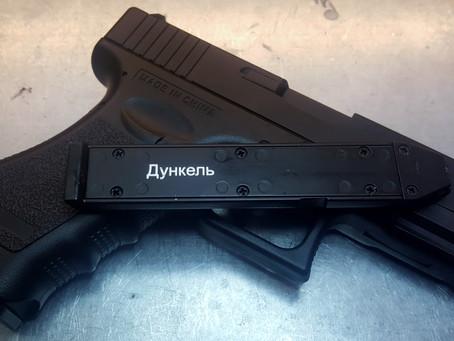 Техническое обслуживание АЕГ Glock18