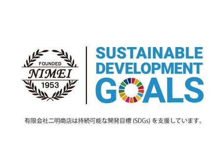 持続可能な開発目標(SDGs)宣言