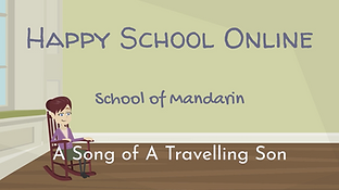 A Song of A Travelling Son