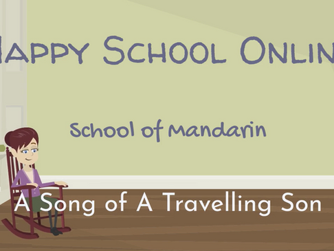 Chinese Poetry - A Song of A Travelling Son