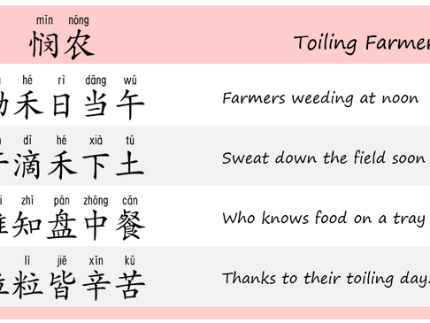 Chinese Poem Reading - Toiling Farmers