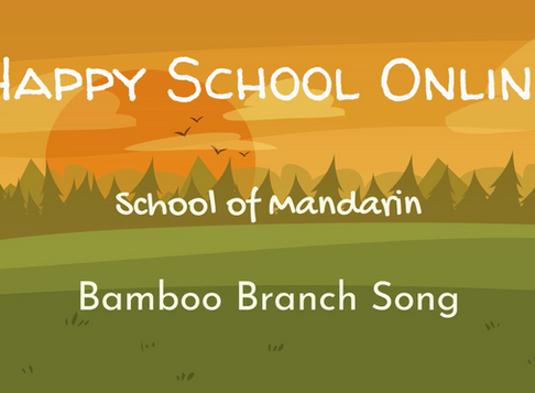 Chinese Poetry - Bamboo Branch Song