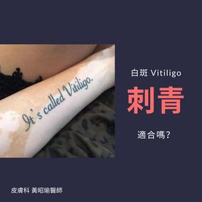 白斑症 | 適合刺青嗎?