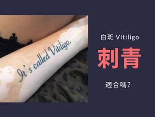 白斑症   適合刺青嗎?