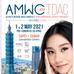 AMWC 世界美容醫學高峰會 亞洲大會