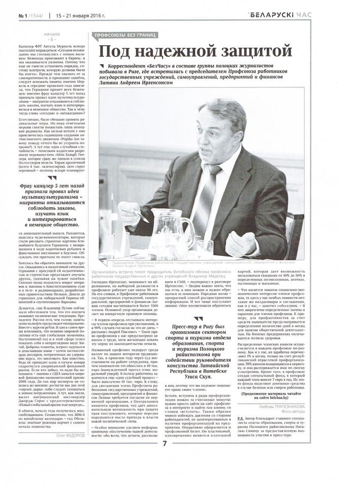 Arodbiedrības intervija Baltkrievu presei