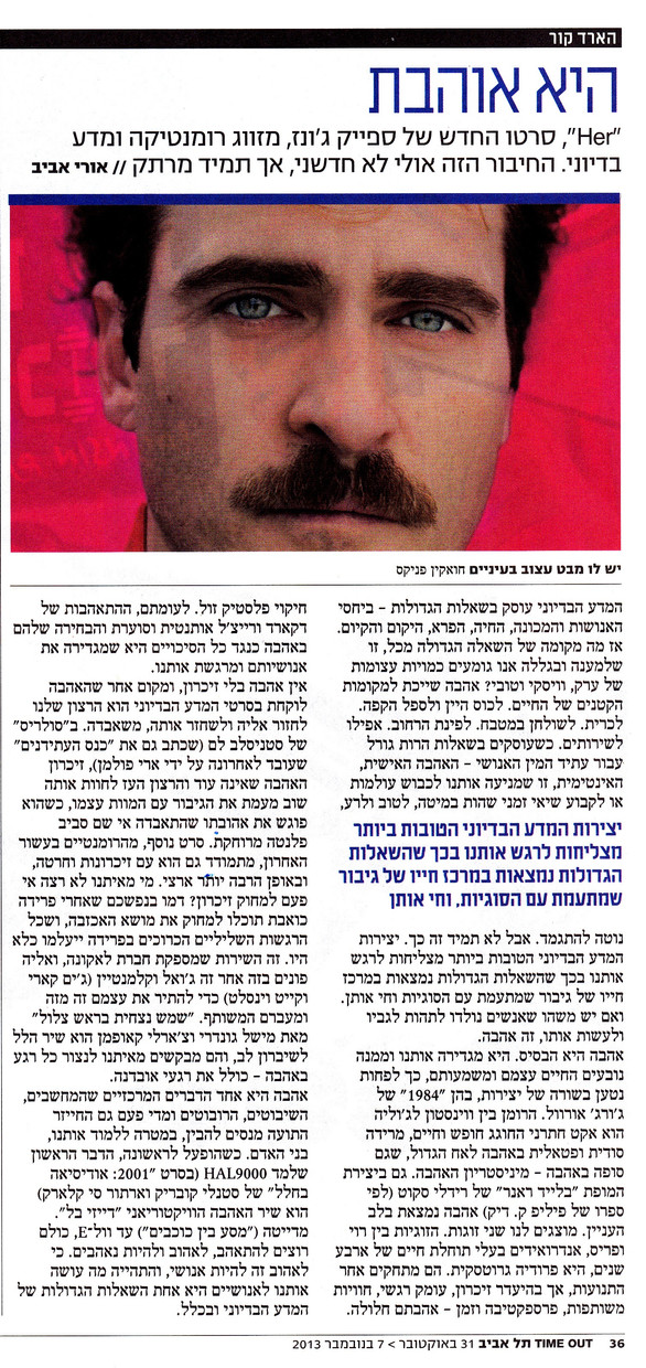 Time Out Tel Aviv : Science Fiction and Romance