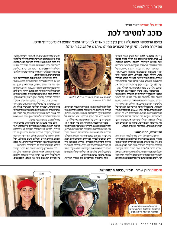 Haaretz Magazine : Is There Life on Mars?