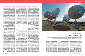 Haaretz Magazine : Is Anybody Out There? The Fermi Paradox (Hebrew)