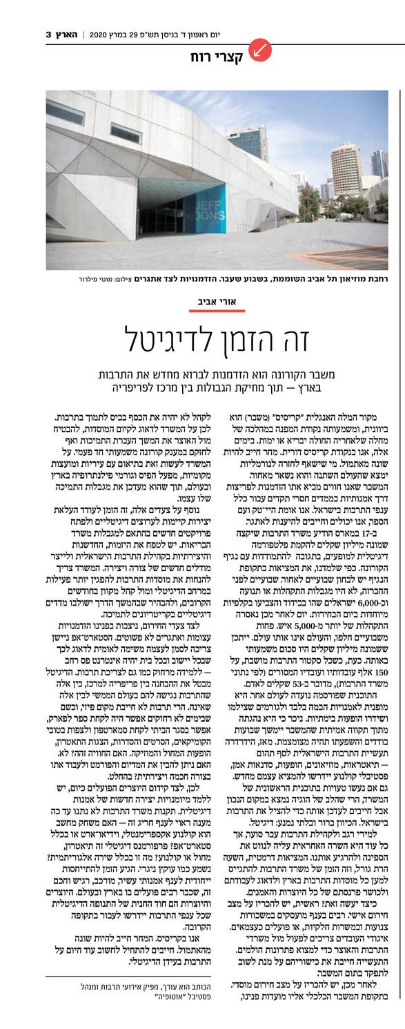 Haaretz Magazine : Digital Crisis