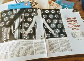 Haaretz Magazine : Film, Virtual Reality & 'Shrooms