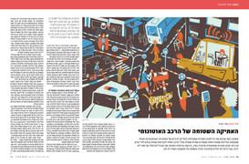 Haaretz Magazine : What We Should Teach Our AI Cars