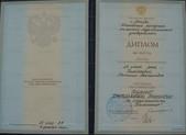 Диплом о высшем образовании по психологии