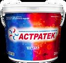 Astratek-metall-Thermal-insulation-coati