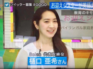 【TV出演】代表・樋口が、フジテレビ「ホウドウキョク- 教育のキモ -」に出演しました