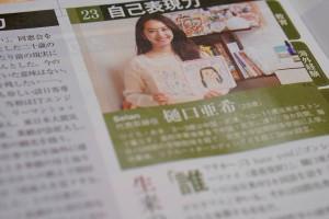 【メディア掲載】代表・樋口のインタビューが「週刊ダイヤモンド」に掲載されました