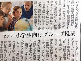 【メディア掲載】「サタデースクール」について日経MJに掲載されました