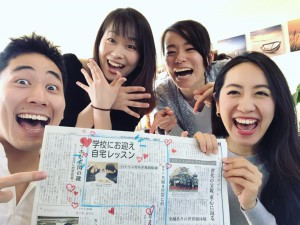 【メデイア掲載】お迎えシスターが日経MJに掲載されました