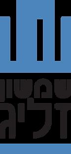 לוגו שמשון זליג.png