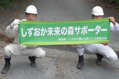 森林サポート1.jpg