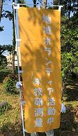 のぼり旗2.jpg
