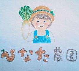 ひなた農園ロゴ.jpg