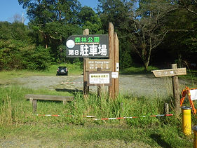 森林公園駐車8現況1.JPG