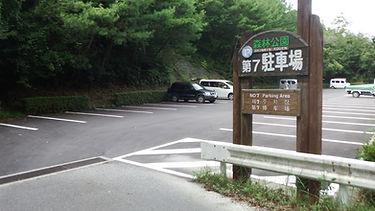 森林公園駐車時7完了1.JPG