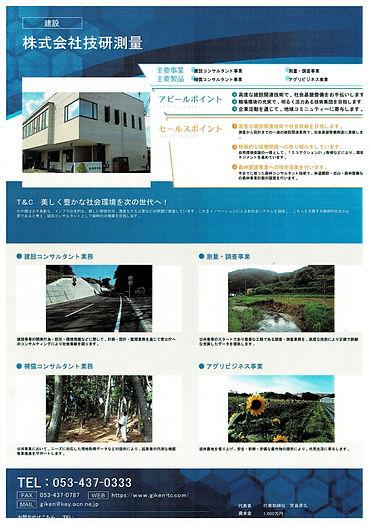 商工会議所「浜松地域新産業創出」HP.jpg