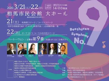 第6回子ども音楽祭in相馬の開催と協賛金のお願い