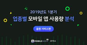 [1차_ 2019년도 1분기 업종별 사용량 분석 리포트_ 음원 서비스 앱]