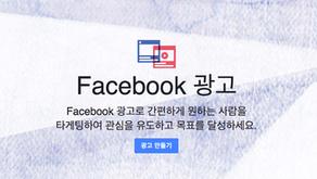 [샵매거진] IGAWorks의 참 쉬운 모바일 마케팅 ⑤ 페이스북 광고 감 잡기