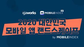 2020 대한민국 모바일 앱 랜드스케이프
