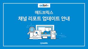 애드브릭스, 채널 리포트 업데이트 안내