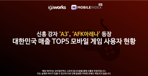 신흥 강자 A3, AFK아레나 등장, 한국 매출 TOP5 모바일 게임 현황