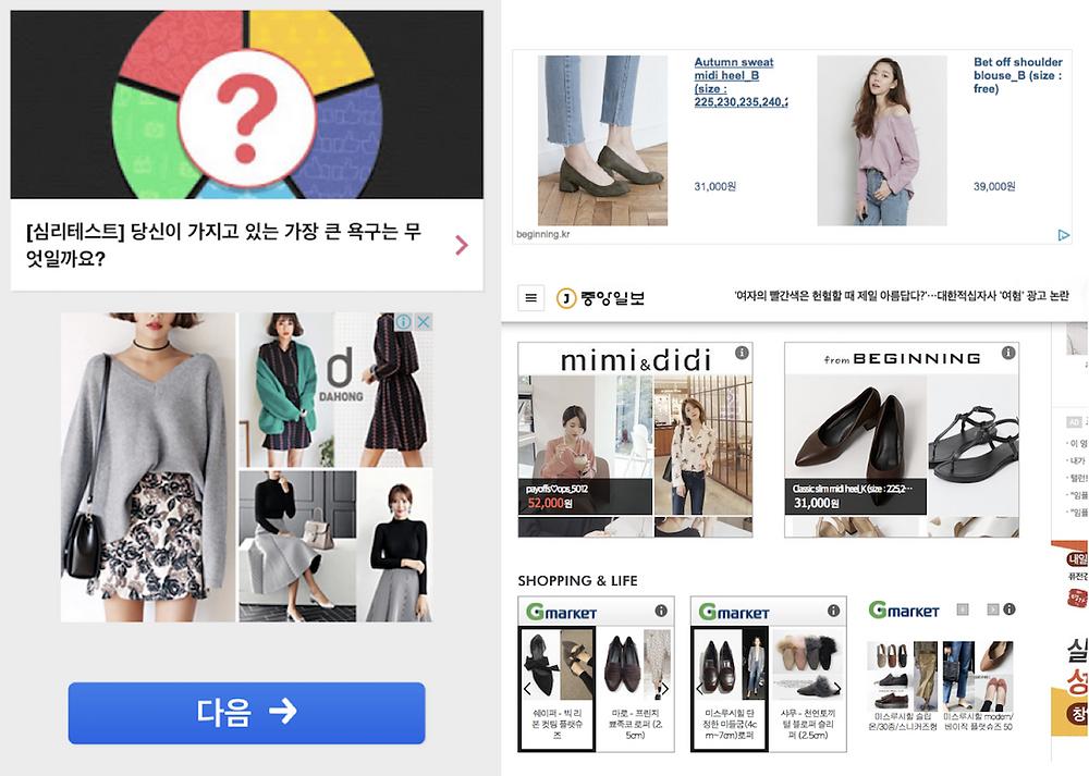 ●  다이나믹 리타깃팅은 고객이 본 상품을 중심으로 광고를 노출할 수 있다    vonvon(좌), 중앙일보(우)