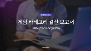[2016상반기 구글플레이 게임 총결산 보고서] 모바일게임, 0.15%의 '고과금 유저'가 전체 매출 41% 차지