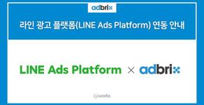 애드브릭스 – LINE Ads Platform 연동 안내