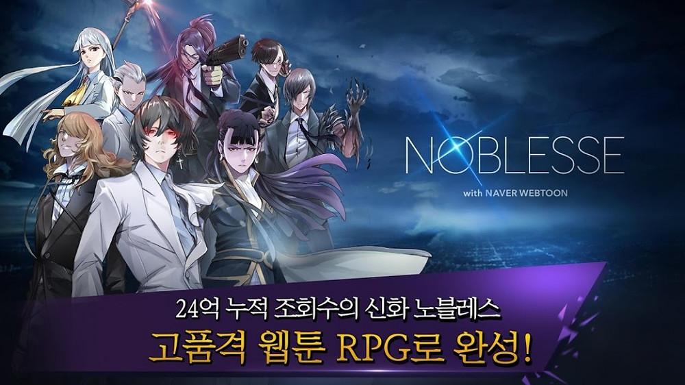 *이미지 출처 : 구글플레이 [노블레스 with NAVERWEBTOON] (https://play.google.com/store/apps/details?id=com.neowizgames.game.noblesse)