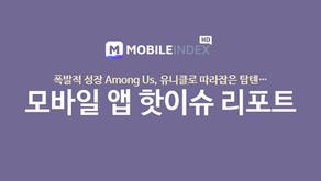 모바일 앱 핫이슈 리포트