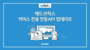 애드브릭스, 커머스 전용 연동 API 업데이트