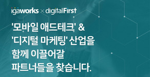 2017 IGAWorks X Digital First 신입·경력 공개채용 (~9/24)