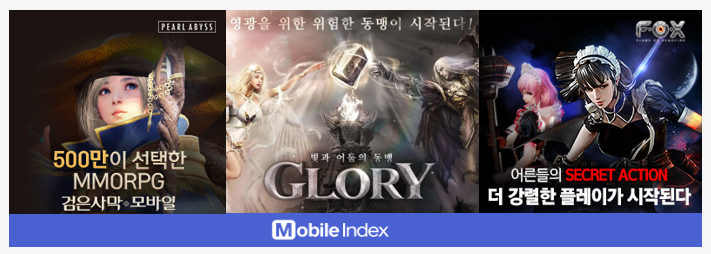 *이미지 출처: [검은사막 모바일], [글로리], [폭스] 공식홈페이지