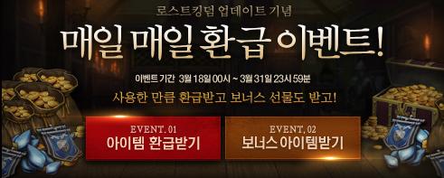 [로스트킹덤] 신규 임무 업데이트 및 환급 이벤트 / 출처 : [로스트킹덤] 네이버 공식 카페