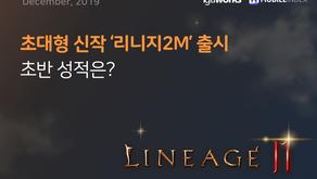 초대형 신작 '리니지2M' 출시 초반 성적은?